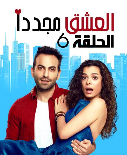 مسلسل العشق مجدداً Aşk Yeniden الحلقة 6 مترجمة للعربية HD