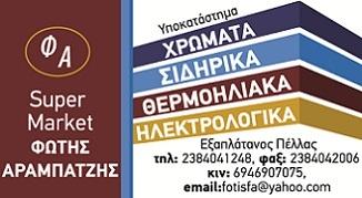 SUPER MARKET ΦΩΤΗΣ ΑΡΑΜΠΑΤΖΗΣ