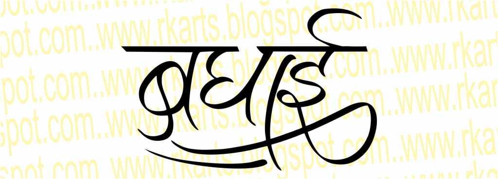 Calligraphy English And Hindi Title कैलीग्राफी अंग्रजी एवं ...