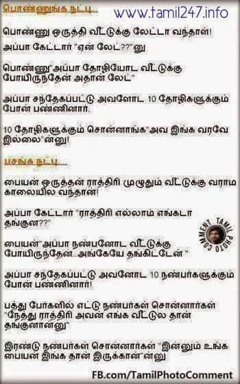 Pasanga vs ponnunga comparison, tamil jokes,tamil jokes to share in facebook