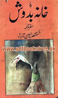 Khanabadosh Safar Nama By Mustansar Hussain Tarar
