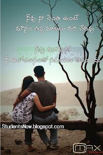 Telugu Love Quotes   Telugu Kavithalu  Telugu Love Photos  Valentines