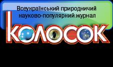 """Журнал """"Колосок"""""""