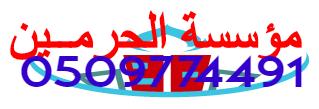 0509774491 / مؤسسة الحرمــين