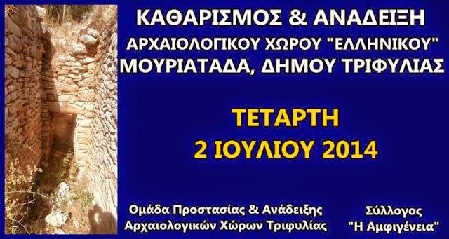 Καθαρισμός Αρχαιολογικού Χώρου από την Ομάδα Προστασίας και Ανάδειξης Αρχαιολογικών Χώρων Τριφυλίας