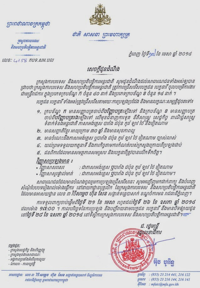http://www.cambodiajobs.biz/2014/04/54-positions-ministry-of-foreign.html