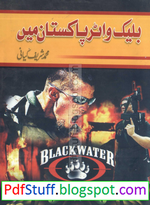 Blackwater Pakistan Mein Book