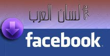 تابعونا علي فيسبوك