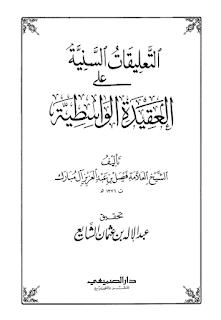 التعليقات السنية على العقيدة الواسطية - فيصل بن عبد العزيز آل مبارك