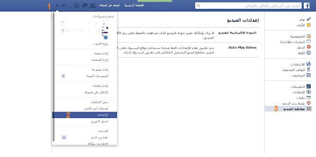 كيفية تعطيل ميزة التشغيل التلقائي لمقاطع الفيديو على فيسبوك