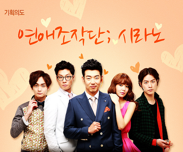 dorama dating agency Cyrano agency | shirano yeonaejojakdan (2010) at that time i was a student and in the military service i thought a lot about dating in particular.