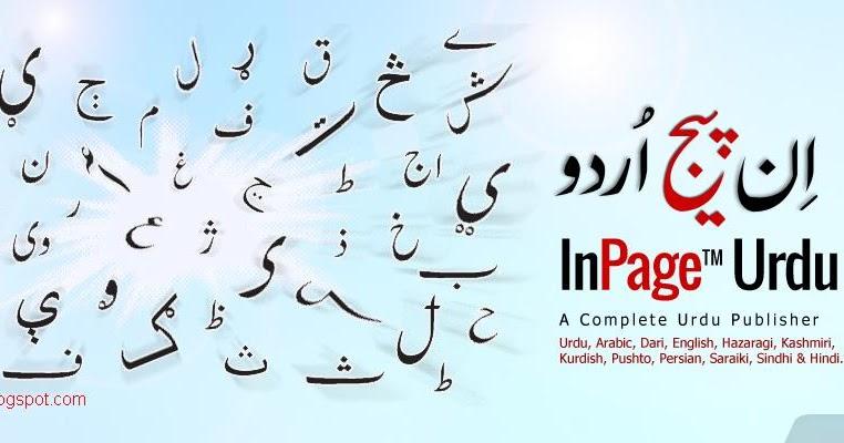 All Programs Softwares Inpage Free Download Urdu Typing