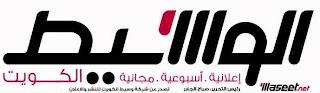 اعلانات ووظائف جريدة الوسيط الكويت - عربي السبت 24/8/2013