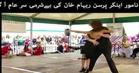 http://fun2fug.blogspot.com/2015/02/imran-khan-wife-reham-khan-dance-video.html
