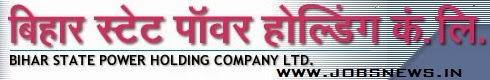 Bihar State Power jobs bihar