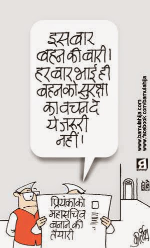 rakhi cartoon, rakshabandhan cartoon, rahul gandhi cartoon, priyanka gandhi cartoon, priyanka vadra cartoon, congress cartoon, cartoons on politics, indian political cartoon