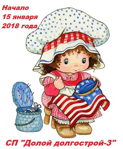 """СП """"Долой долгострой-3"""""""