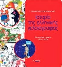 GREEK  CARTOON HISTORY 2006
