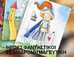 EΛΛΗΝΙΚΟ E.TWINNING ΕΡΓΟ