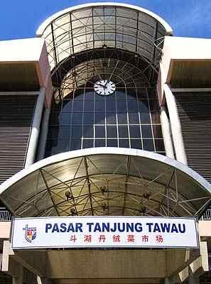 زيارتى تاواو Tawau ثالث أكبر TanjungMarket01.jpg