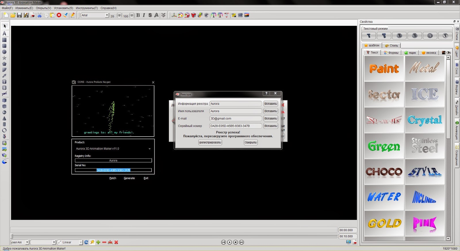 Animation Maker Software Free Download 2d
