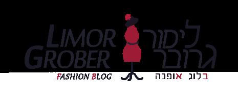 Limor's Fashion Blog בלוג אופנה