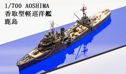 1/700 香取型巡洋艦 鹿島