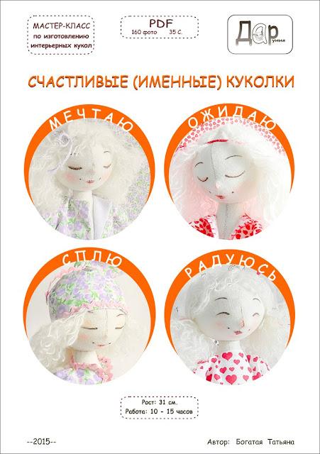 лицо текстильной кукле
