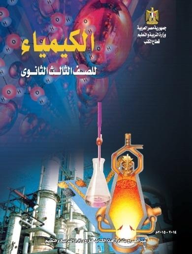 كتاب كيمياء ٢