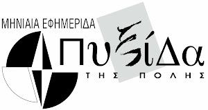 http://www.pyxida.gr/
