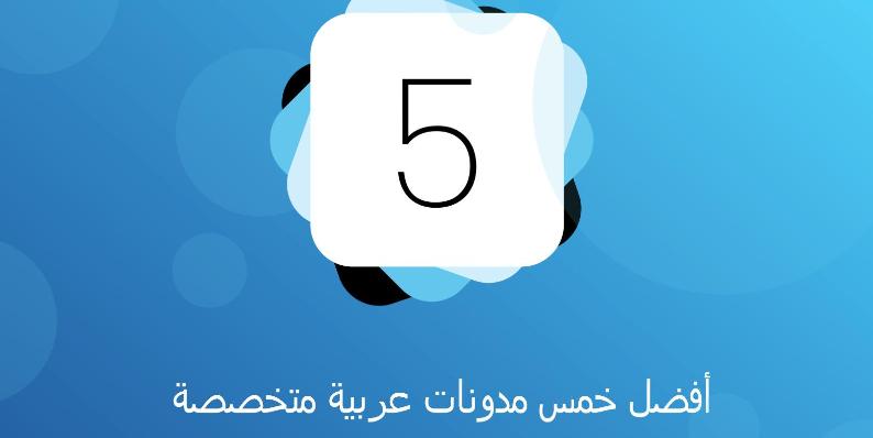 أفضل 5 مدونات عربية متخصصة