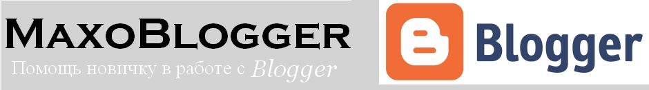 Maxoblogger- помощь новичку в работе с Blogger