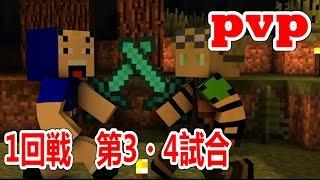 【マインクラフト】マインクラフトPEでPVPの時間ダー!!1回戦第3・4試合 with Google Play