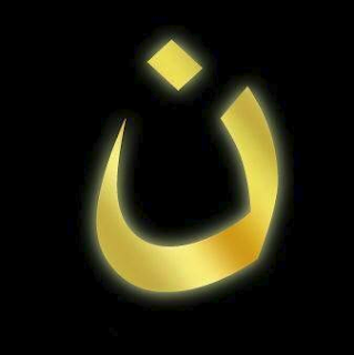 ISIS Nazarene symbol