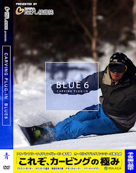 DVD 「CARVING PLUG-IN BLUE6」詳細