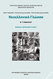 Νεοελληνικη Γλωσσα εκθεση Β Γυμνασιου Βιβλιο εκπαιδευτικου