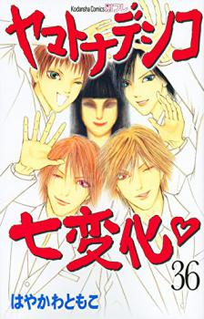 Yamato Nadeshiko Shichihenge Manga