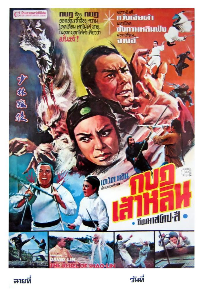 Shao Lin ban pan tu movie