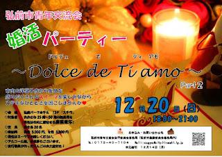 Hirosaki Marriage Hunting Party Dolce de Tiamo Part 2 Konkatsu 弘前市青年交流会 婚活パーティー ドルチェでティアモ パート2