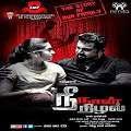 Nee Naan Nizhil Tamil Movie Review