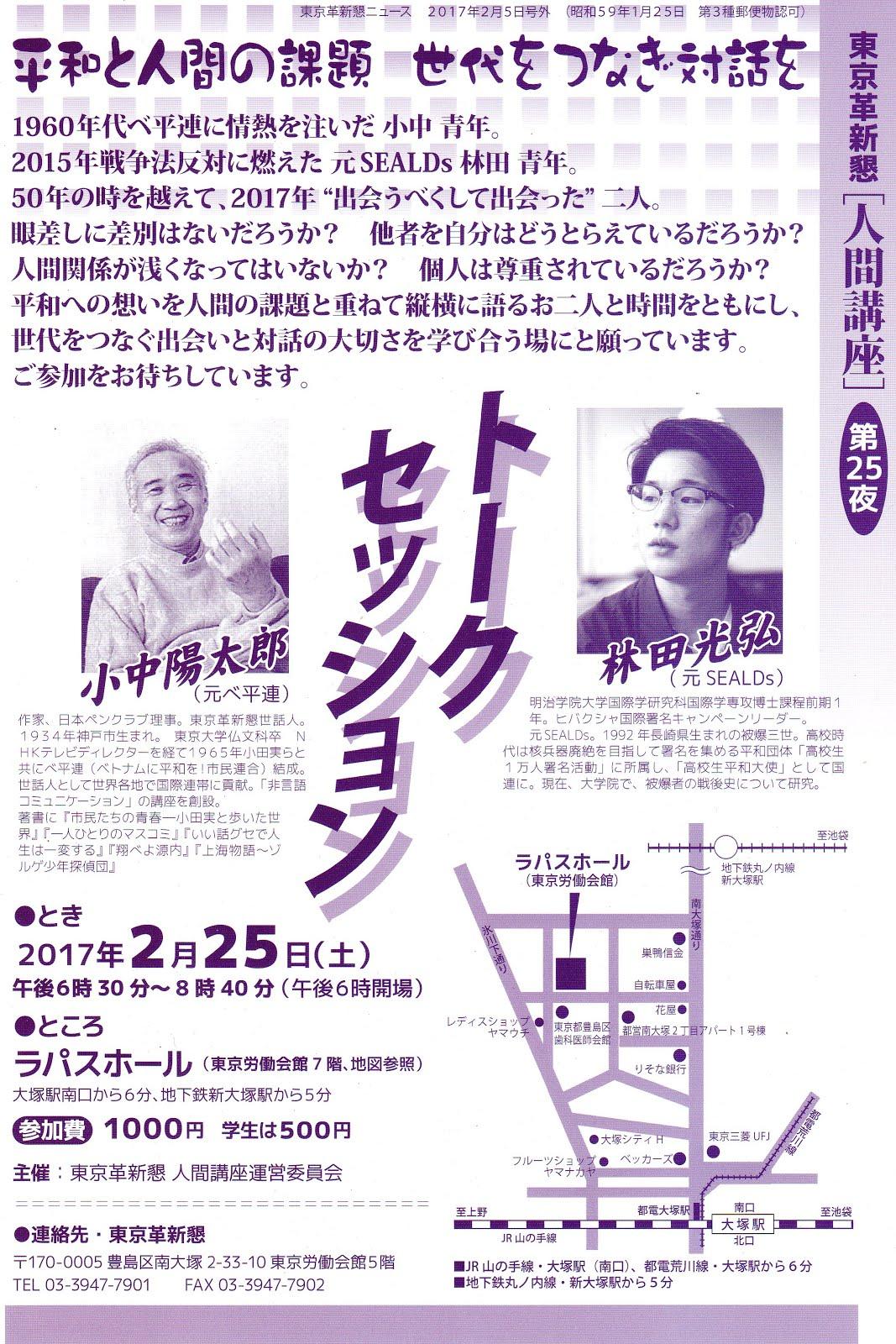東京革新懇の人間講座 作家の小中陽太郎さんと元SEALDsの林田光弘さんのトークセッション。集会の報告は上記「人間と文化・教育」の欄に。クリックを!