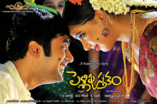 Pelli Pusthakam Telugu Movie Songs