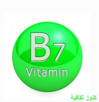 الأطعمة الغنية من البيوتين (B7)
