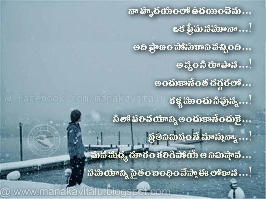 tholiparichayam telugu prema kavitha,first love,massage,kavyam,poetry,in english for proposing