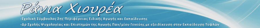 Ράνια Χιουρέα - Σχολική Σύμβουλος 2ης Περιφέρειας Ειδικής Αγωγής και Εκπαίδευσης