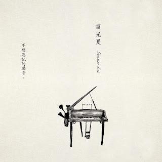[Album] 不想忘記的聲音 - 雷光夏Summer Lei