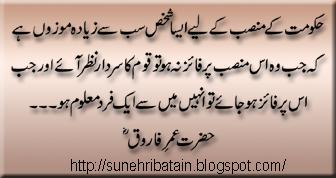 islamic aqwal-e-zareen , urdu aqwale zareen , khubsoorat aqwal