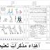 جميع سجلات معلم التربية الرياضية (البدنية ) وسجلات المعمل كاملة