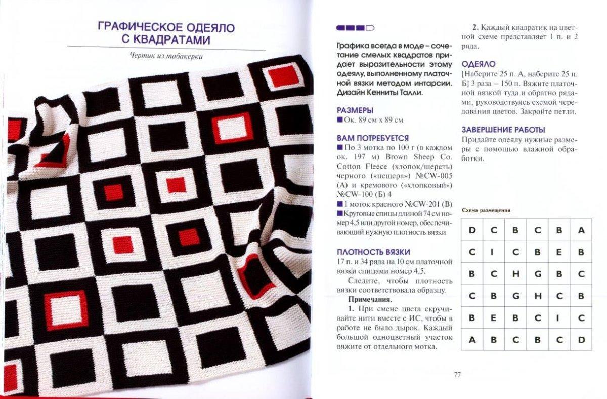 Вязание спицами узор квадратики схема 32