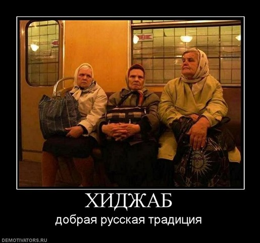 Хиджаб добрая русская традиция